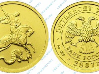 Золотая инвестиционная монета 50 рублей 2007 года «Георгий Победоносец»