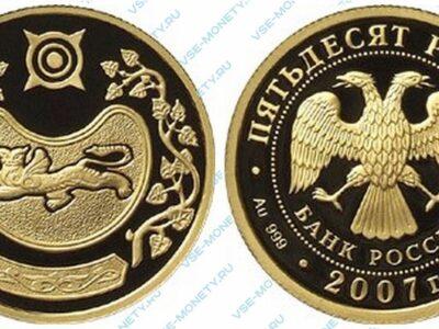 Юбилейная золотая монета 50 рублей 2007 года «Герб Республики Хакасия» серии «К 300-летию добровольного вхождения Хакасии в состав России»