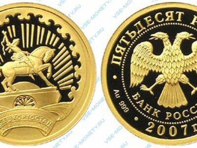 Юбилейная золотая монета 50 рублей 2007 года «К 450-летию добровольного вхождения Башкирии в состав России»