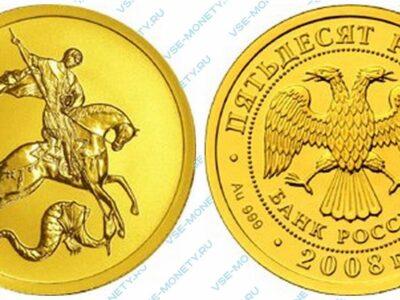 Золотая инвестиционная монета 50 рублей 2008 года «Георгий Победоносец»