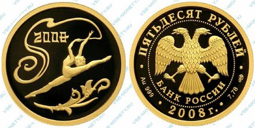 Юбилейная золотая монета 50 рублей 2008 года «XXIX Летние Олимпийские Игры (г. Пекин)»