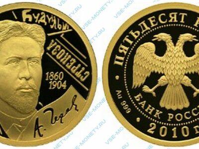 Юбилейная золотая монета 50 рублей 2010 года «150-летие со дня рождения А.П. Чехова»