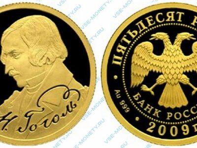 Юбилейная золотая монета 50 рублей 2009 года «200-летие со дня рождения Н.В. Гоголя»