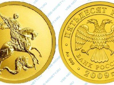 Золотая инвестиционная монета 50 рублей 2009 года «Георгий Победоносец»