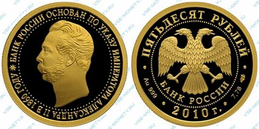 Юбилейная золотая монета 50 рублей 2010 года «150-летие Банка России»