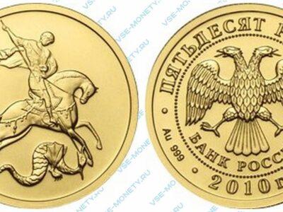 Золотая инвестиционная монета 50 рублей 2010 года «Георгий Победоносец»