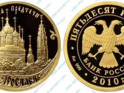 Юбилейная золотая монета 50 рублей 2010 года «Ярославль. Церковь Иоанна Предтечи» серии «Россия во всемирном, культурном и природном наследии ЮНЕСКО»
