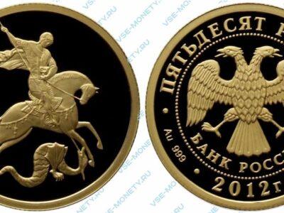Золотая инвестиционная монета 50 рублей 2012 года «Георгий Победоносец»