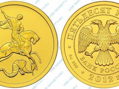 Золотая инвестиционная монета 50 рублей 2013 года «Георгий Победоносец»