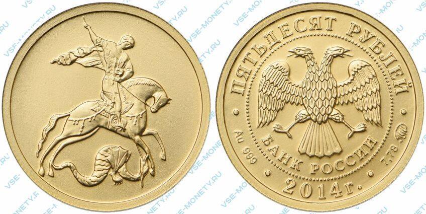 Золотая инвестиционная монета 50 рублей 2014 года «Георгий Победоносец»
