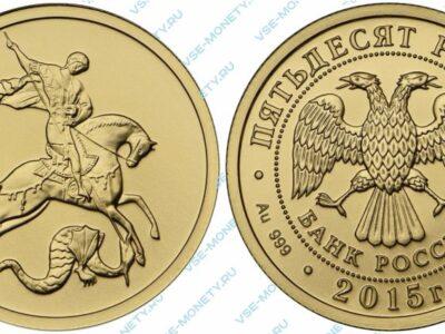Золотая инвестиционная монета 50 рублей 2015 года «Георгий Победоносец»