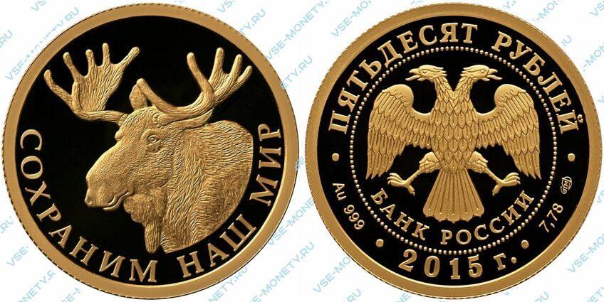 Юбилейная золотая монета 50 рублей 2015 года «Лось» серии «Сохраним наш мир»