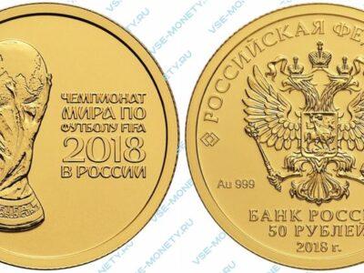 Золотая инвестиционная монета 50 рублей 2018 года «Кубок чемпионата мира по футболу FIFA 2018 в России» (выпуск 2016 года) серии «Чемпионат мира по футболу FIFA 2018 в России»