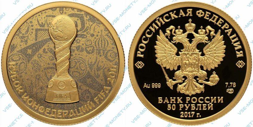 Юбилейная золотая монета 50 рублей 2017 года «Кубок конфедераций FIFA 2017» серии «Чемпионат мира по футболу FIFA 2018 в России»