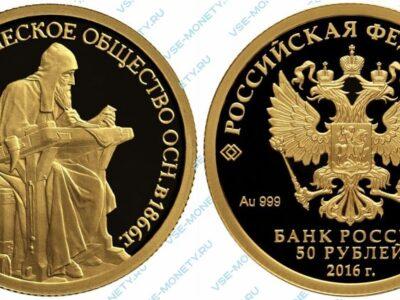 Юбилейная золотая монета 50 рублей 2016 года «Русское историческое общество» серии «150-летие основания Русского исторического общества»
