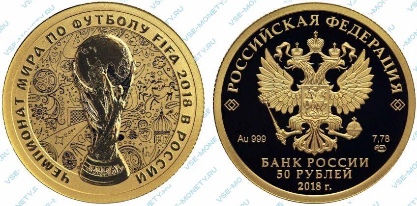 Юбилейная золотая монета 50 рублей 2018 года «Чемпионат мира по футболу FIFA 2018 в России» серии «Чемпионат мира по футболу FIFA 2018 в России»
