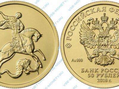 Золотая инвестиционная монета 50 рублей 2018 года «Георгий Победоносец»