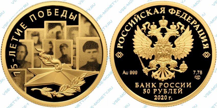 Юбилейная золотая монета 50 рублей 2020 года «Бессмертный полк» серии «75-летие Победы советского народа в Великой Отечественной войне 1941–1945 гг.»