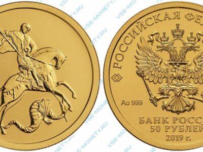 Золотая инвестиционная монета 50 рублей 2019 года «Георгий Победоносец»
