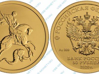 Золотая инвестиционная монета 50 рублей 2020 года «Георгий Победоносец»