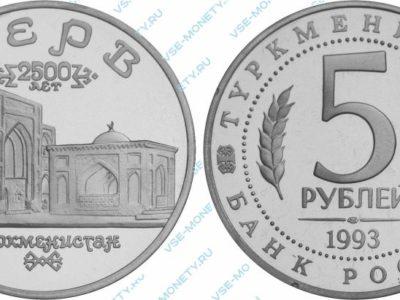 5 рублей 1993 года «Архитектурные памятники древнего Мерва (Республика Туркменистан)»