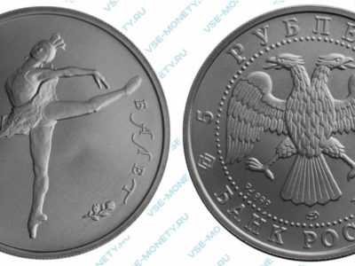 5 рублей 1993 года серии «Русский балет»