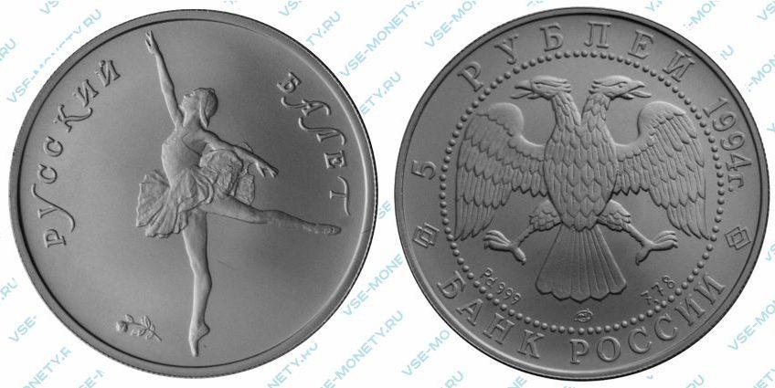 5 рублей 1994 года серии «Русский балет»