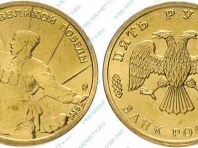 Памятная монета 5 рублей 1995 года «50 лет Великой Победы» серии «50-летие Победы в Великой Отечественной войне»