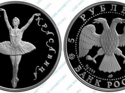 Памятная монета из палладия 5 рублей 1995 года «Спящая красавица» серии «Русский балет»
