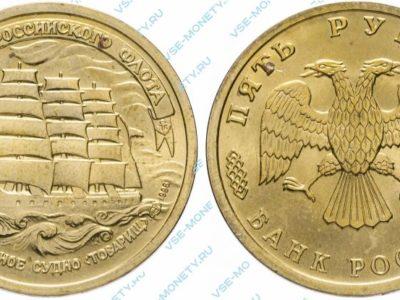 Памятная монета 5 рублей 1996 года «Парусное судно «Товарищ»» серии «300-летие Российского флота»