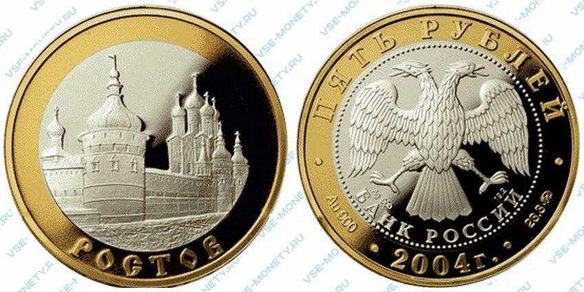 Юбилейная биметаллическая монета из золота и серебра 5 рублей 2004 года «Ростов» серии «Золотое кольцо»