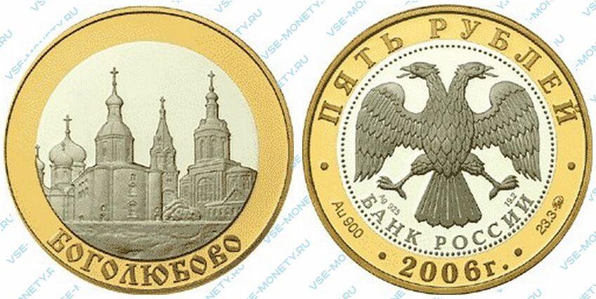 Юбилейная биметаллическая монета из золота и серебра 5 рублей 2006 года «Боголюбово» серии «Золотое кольцо»
