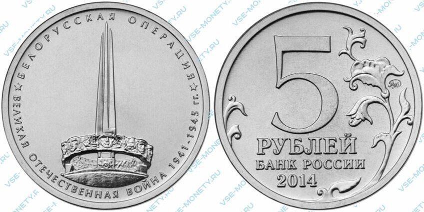 Юбилейная монета 5 рублей 2014 года «Белорусская операция» серии «70-летие Победы в Великой Отечественной войне 1941-1945 гг.»