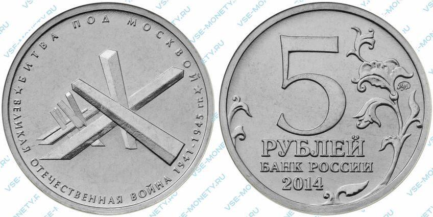 Юбилейная монета 5 рублей 2014 года «Битва под Москвой» серии «70-летие Победы в Великой Отечественной войне 1941-1945 гг.»