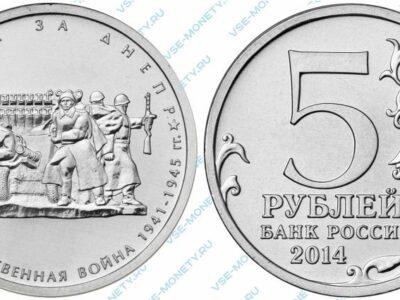 Юбилейная монета 5 рублей 2014 года «Битва за Днепр» серии «70-летие Победы в Великой Отечественной войне 1941-1945 гг.»