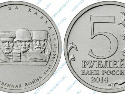 Юбилейная монета 5 рублей 2014 года «Битва за Кавказ» серии «70-летие Победы в Великой Отечественной войне 1941-1945 гг.»
