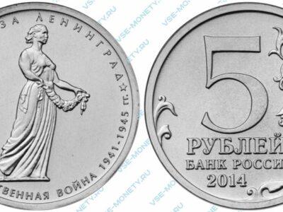 Юбилейная монета 5 рублей 2014 года «Битва за Ленинград» серии «70-летие Победы в Великой Отечественной войне 1941-1945 гг.»