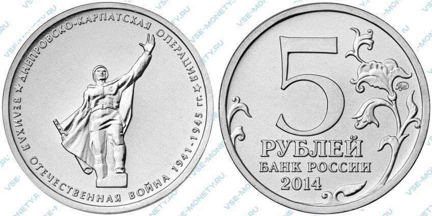 Юбилейная монета 5 рублей 2014 года «Днепровско-Карпатская операция» серии «70-летие Победы в Великой Отечественной войне 1941-1945 гг.»