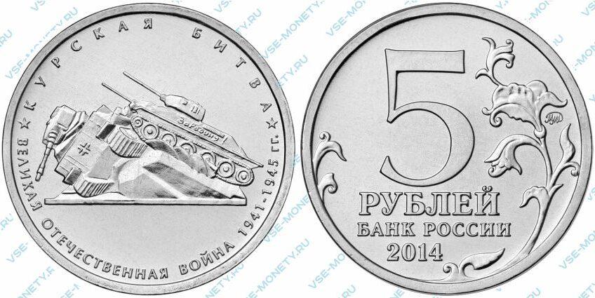 Юбилейная монета 5 рублей 2014 года «Курская битва» серии «70-летие Победы в Великой Отечественной войне 1941-1945 гг.»