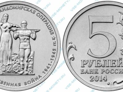 Юбилейная монета 5 рублей 2014 года «Львовско-Сандомирская операция» серии «70-летие Победы в Великой Отечественной войне 1941-1945 гг.»