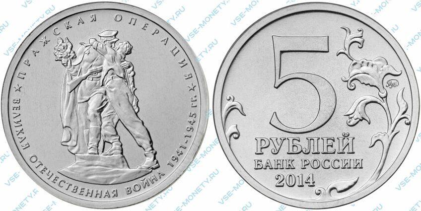 Юбилейная монета 5 рублей 2014 года «Пражская операция» серии «70-летие Победы в Великой Отечественной войне 1941-1945 гг.»