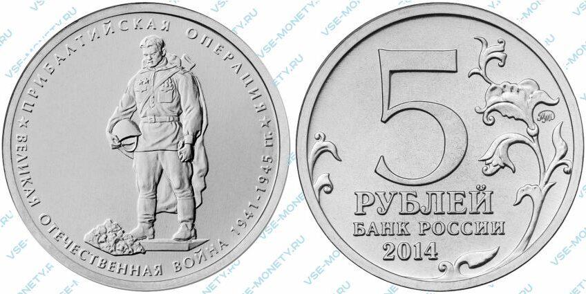 Юбилейная монета 5 рублей 2014 года «Прибалтийская операция» серии «70-летие Победы в Великой Отечественной войне 1941-1945 гг.»