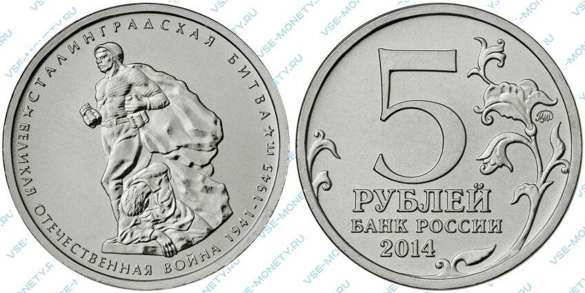 Юбилейная монета 5 рублей 2014 года «Сталинградская битва» серии «70-летие Победы в Великой Отечественной войне 1941-1945 гг.»