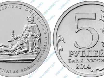 Юбилейная монета 5 рублей 2014 года «Висло-Одерская операция» серии «70-летие Победы в Великой Отечественной войне 1941-1945 гг.»