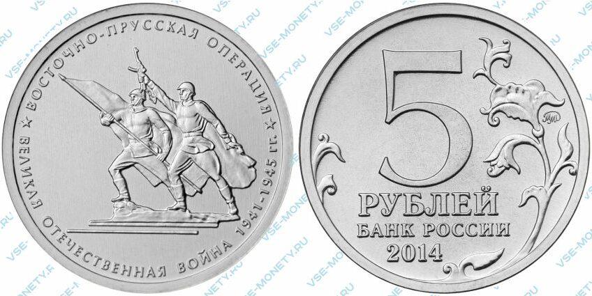 Юбилейная монета 5 рублей 2014 года «Восточно-Прусская операция» серии «70-летие Победы в Великой Отечественной войне 1941-1945 гг.»