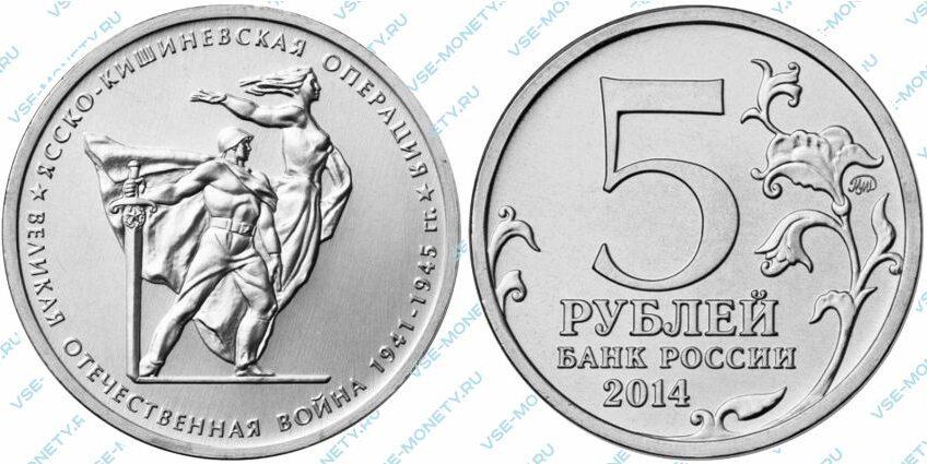 Юбилейная монета 5 рублей 2014 года «Ясско-Кишиневская операция» серии «70-летие Победы в Великой Отечественной войне 1941-1945 гг.»
