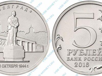 Юбилейная монета 5 рублей 2016 года «Белград. 20.10.1944 г.» серии «Города – столицы государств, освобожденные советскими войсками от немецко-фашистских захватчиков»