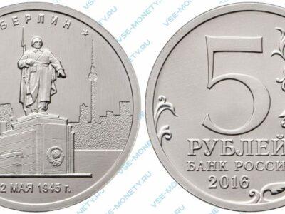 Юбилейная монета 5 рублей 2016 года «Берлин. 2.05.1945 г.» серии «Города – столицы государств, освобожденные советскими войсками от немецко-фашистских захватчиков»