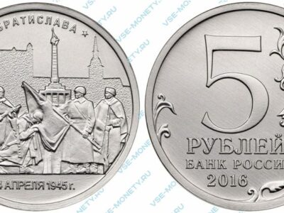 Юбилейная монета 5 рублей 2016 года «Братислава. 4.04.1945 г.» серии «Города – столицы государств, освобожденные советскими войсками от немецко-фашистских захватчиков»