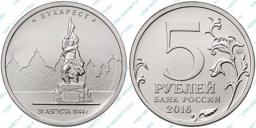 Юбилейная монета 5 рублей 2016 года «Бухарест. 31.08.1944 г.» серии «Города – столицы государств, освобожденные советскими войсками от немецко-фашистских захватчиков»